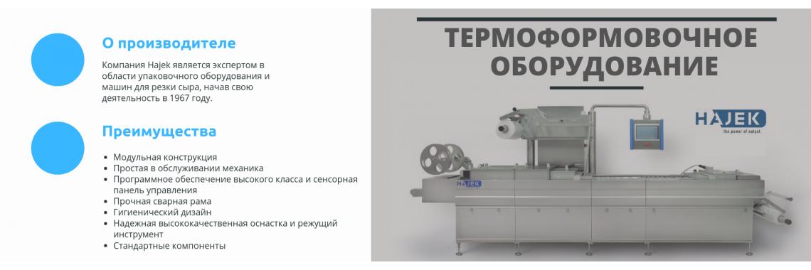 Распродажа оборудования Tetra Pak для производства